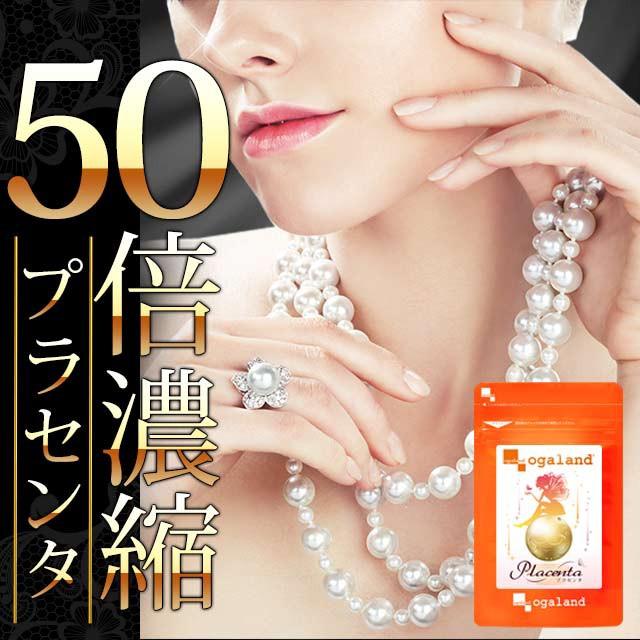 お徳用プラセンタ(約3ヶ月分)3150円以上送料無...