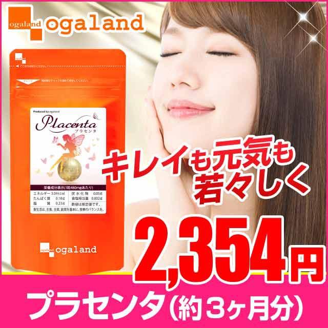 お徳用プラセンタ(約3ヶ月分)3150円以上送料無料 サプリ サプリメント 健康食品 濃縮 美容 コラーゲン 化粧水