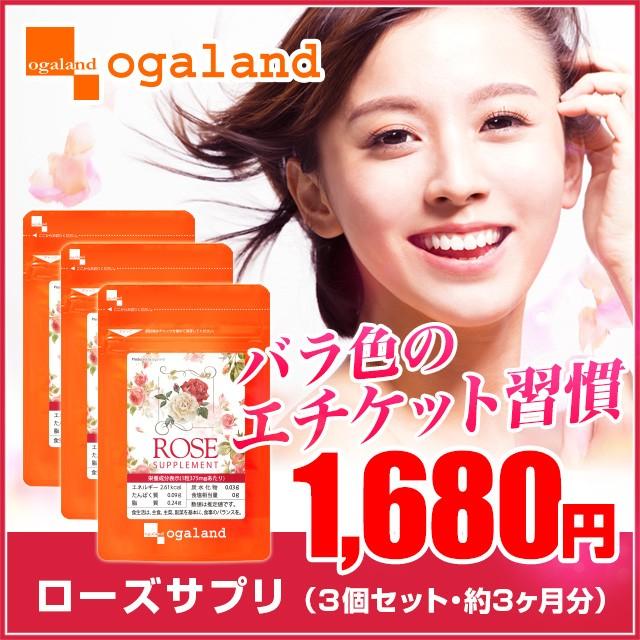 ローズサプリ(3個セット・約3ヶ月分)3150円以上...