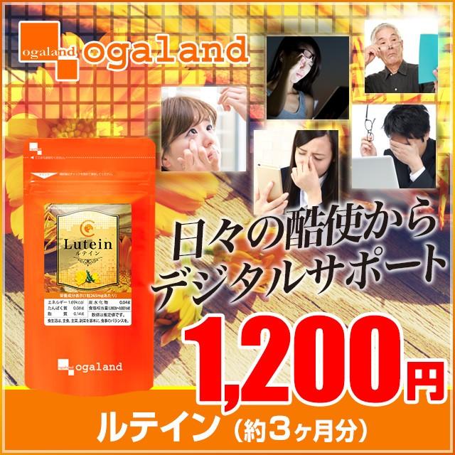 お徳用ルテイン(約3ヶ月分)3150円以上送料無料 ク...
