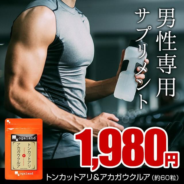 トンカットアリ&アカガウクルア(60粒)3150円以...