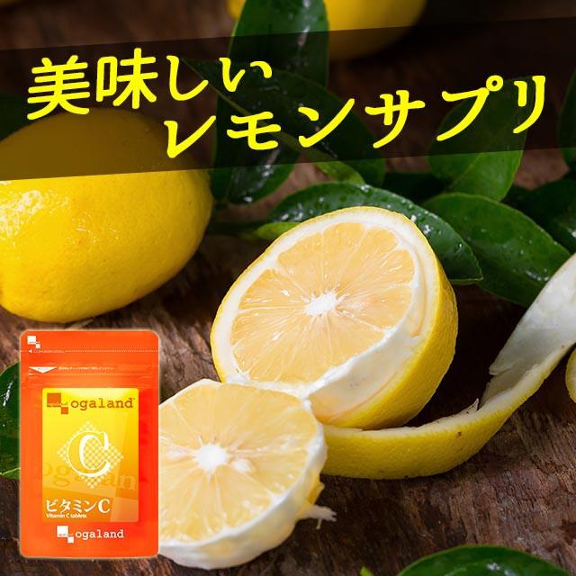 ビタミンC(約6ヶ月分) ベース サプリメント 潤...