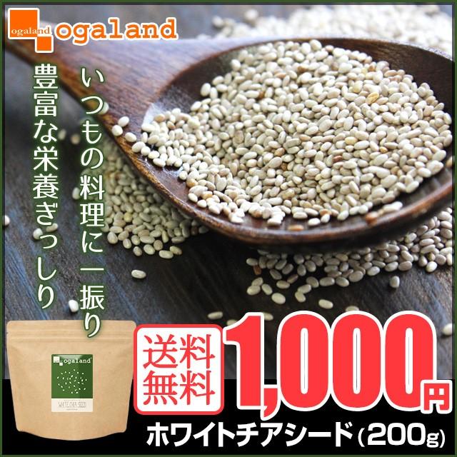ホワイトチアシード(200g)送料無料 ダイエット ...