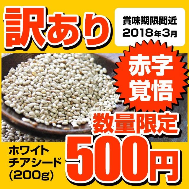 訳あり ホワイトチアシード(200g)送料無料 ダイ...