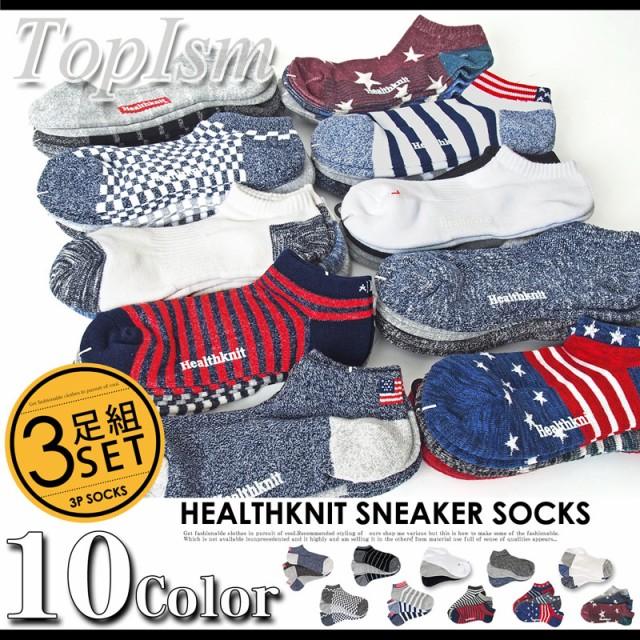 ソックス メンズ 靴下 Healthknit ヘルスニット 3...