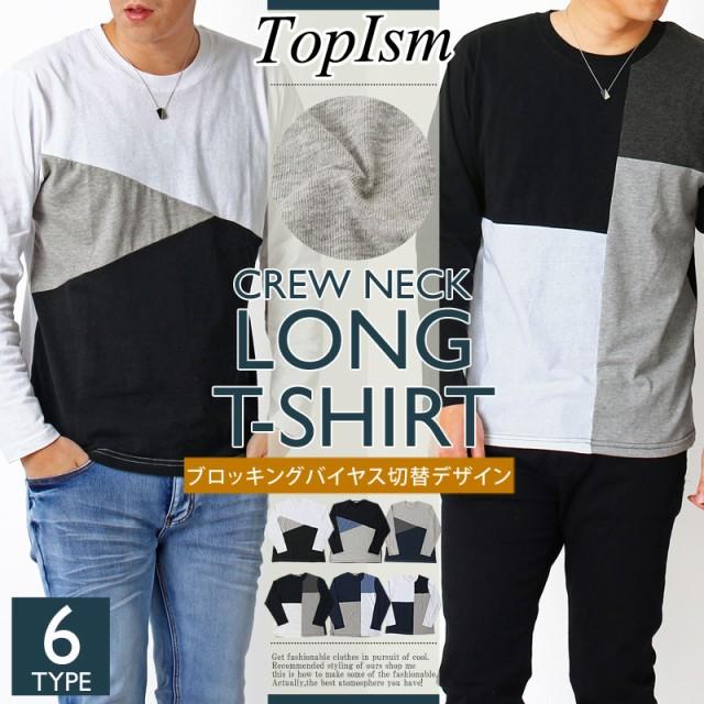 メール便送料無料 Tシャツ メンズ ロングTシャツ ...