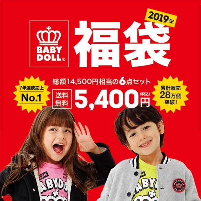 【予約商品】2019年 ベビードール 福袋 送料無料 ...