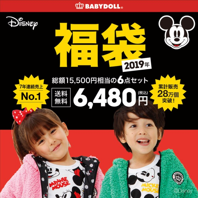 【予約商品】2019年 ディズニー 福袋 送料無料 通...