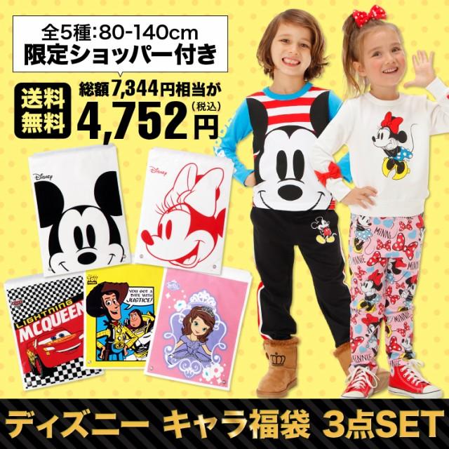 11/23NEW 送料無料 ディズニー キャラ福袋 3点セ...