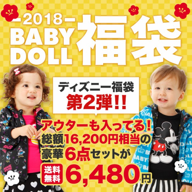 1/12NEW 送料無料 2018年ディズニー ネタバレ福袋...
