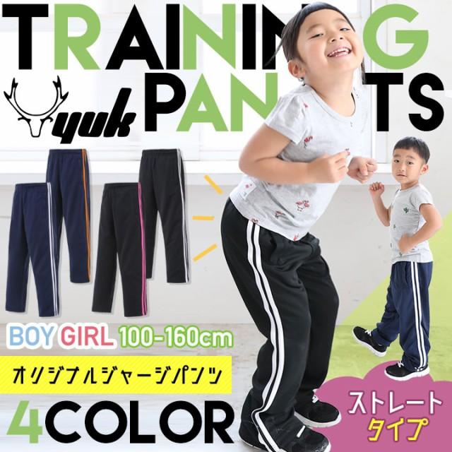 ◆子供用 ジャージロングパンツ ジャージ下【当店...