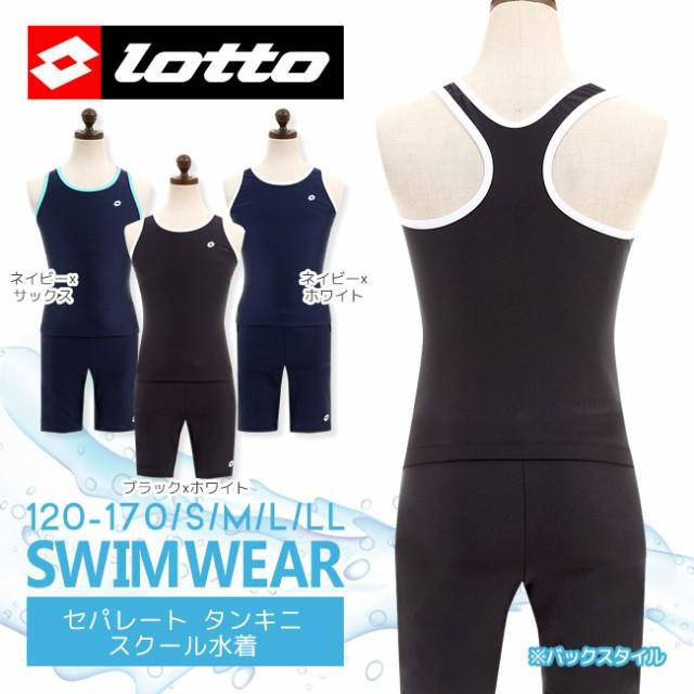 ◆スクール水着 女子 ロット lotto セパレート キ...