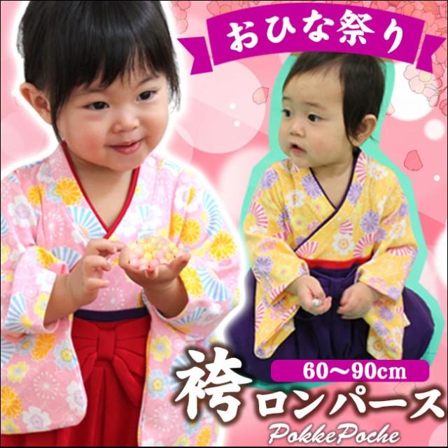 ◆袴ロンパース ベビー服 カバーオール 赤ちゃん ...