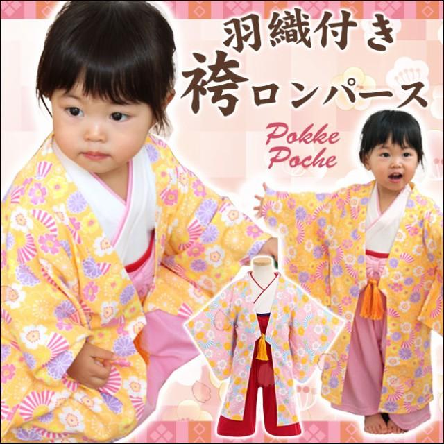 ◆袴ロンパース ベビー服 カバーオール 羽織りつ...