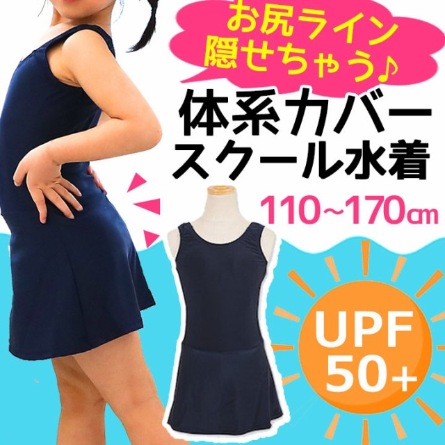 ◆スクール水着 女の子 体形カバー キッズ ジュニア 子供用 水着 UPF50+ 紫外線対策  スクール水着 女子 110/120/130/140/150/160/170cm