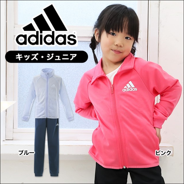 【激安セール】アディダス adidas 女の子ジャージ...