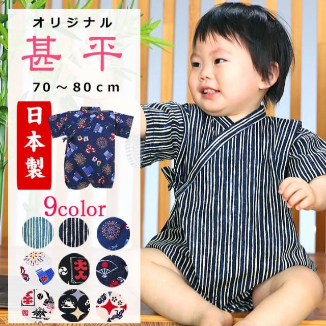 ◆甚平 ロンパース 甚平ロンパース 男の子 ベビー 赤ちゃん 子供 和柄( 9色 日本製 綿100% )70cm 80cm 甚平 こども 男の子 男児