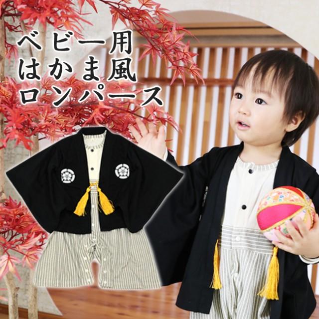 ◆袴ロンパース 初節句 男の子 衣装 お食い初め ...