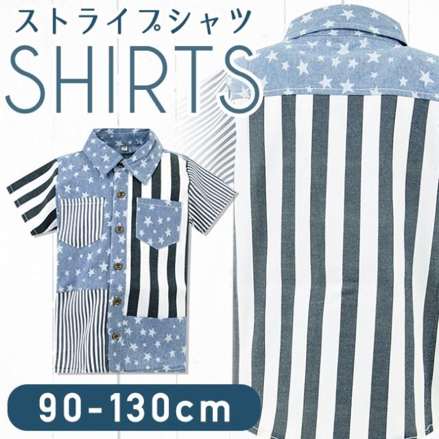 ◆半袖ストライプシャツ 男の子 (ストライプ 半袖...