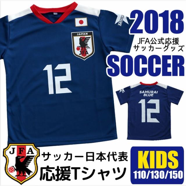 ◆サッカー 日本代表 Tシャツ 半袖 キッズ ジュニ...