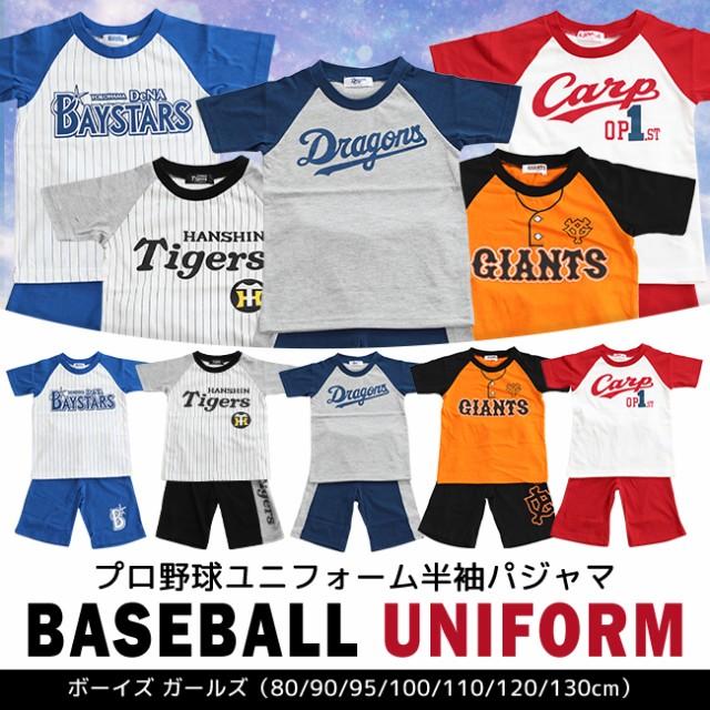【お盆セール】プロ野球チーム ユニフォーム パジ...