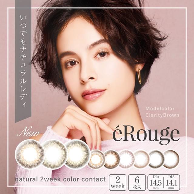 ★メール便送料無料★エルージュ eRouge 6枚入◆...