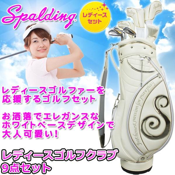 スポルディング レディース ゴルフセット LS-01 [...