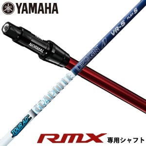 ヤマハ RMX ドライバー 新RTSスリーブ付 専用シャ...