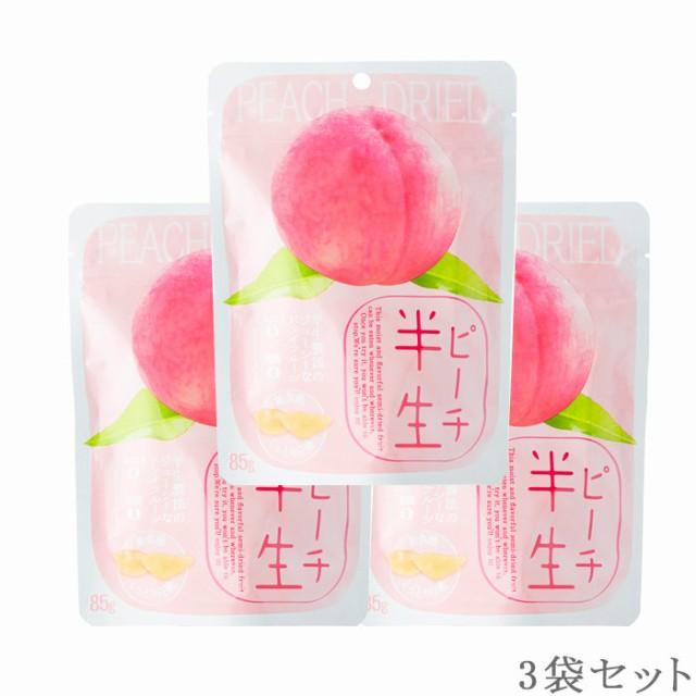ドライフルーツ 桃 半生ドライフルーツ 3袋セット...