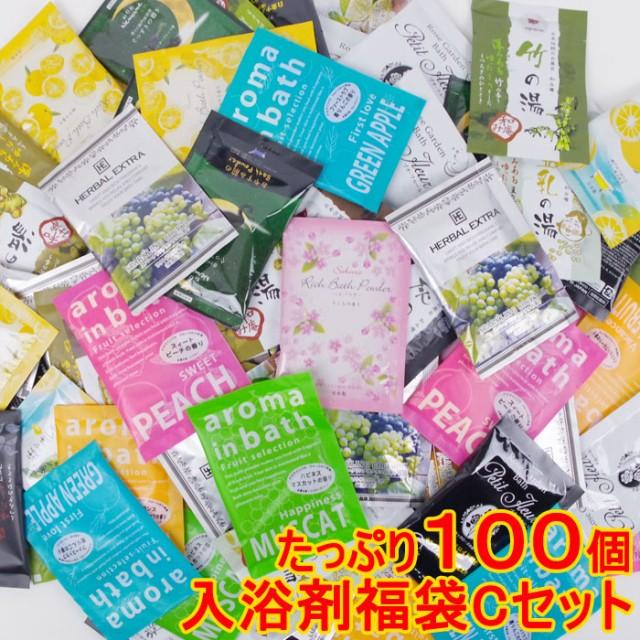 入浴剤 福袋 100個 バラエティーCセット 様々な入...