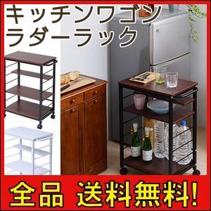 【送料無料!ポイント2%】ラダーラック付キッチン...