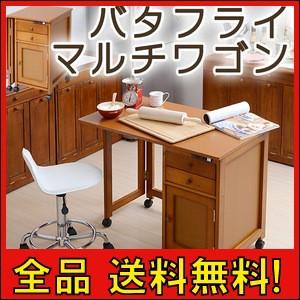 【送料無料!ポイント3%】バタフライマルチワゴン...
