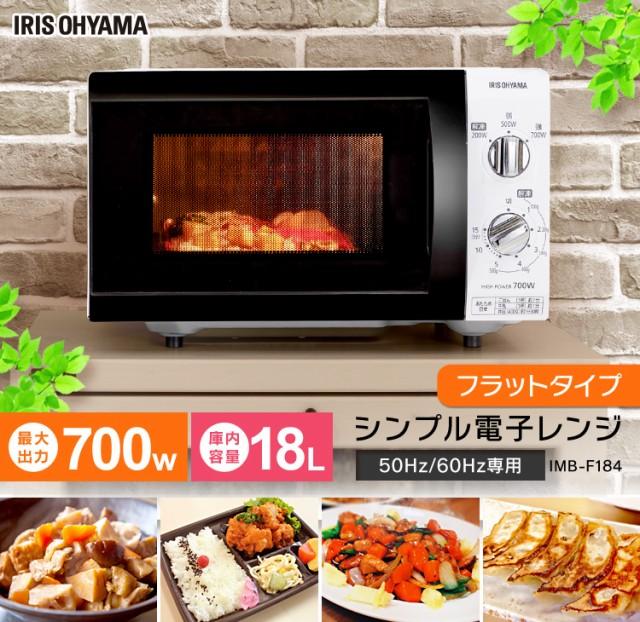 【タイムセール】電子レンジ フラットタイプ タイマー機能付 加熱調理 解凍 キッチン レンジ IMB-F184 アイリスオーヤマ 送料無料