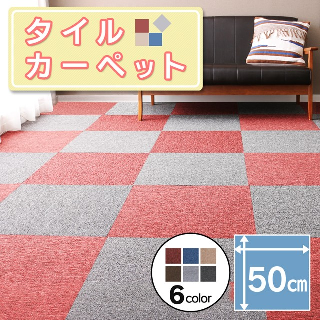 タイルカーペット 大判 50×50cm カーペット ラグ...