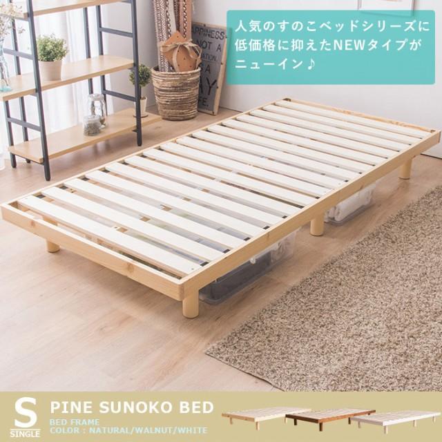 【タイムセール】高さ2段階 天然木 スノコベッド ...