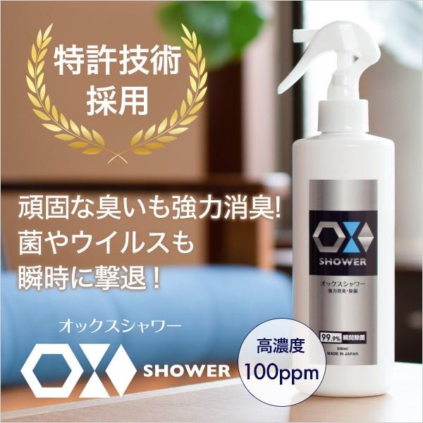 次亜塩素酸水 スプレー OXシャワー300ml 100PPM ...