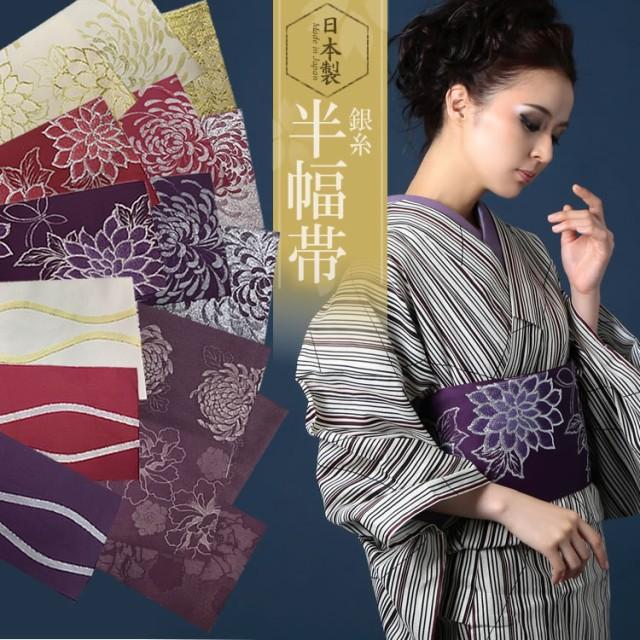 柄が選べる ゆかた帯 浴衣帯 [ 日本製の半幅帯 -ぼかし銀糸- d5614 ] 浴衣 帯