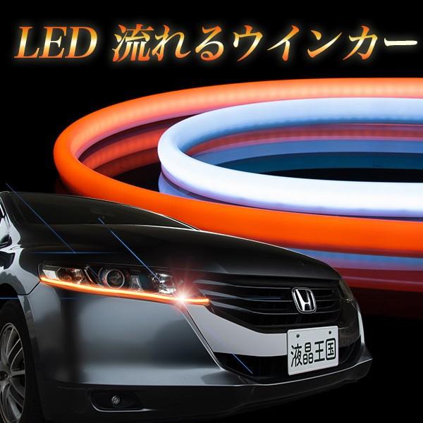 送料無料 LEDライト ウインカーライト LED流れる...
