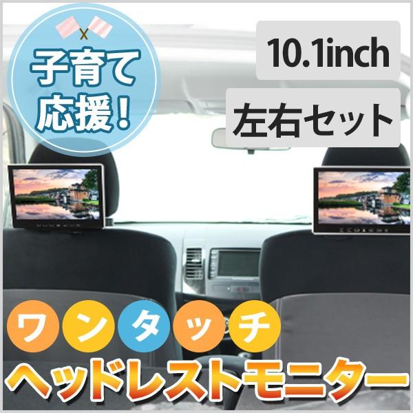 【送料無料】 10.1インチ ワンタッチモニター 2個...