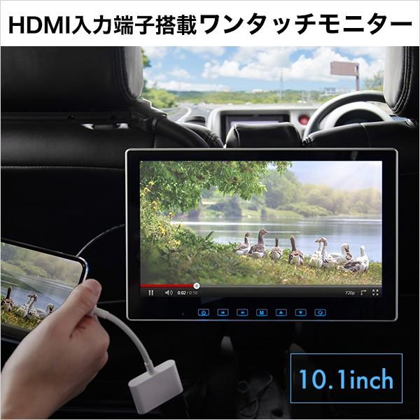 送料無料 10.1インチ HDMI ワンタッチモニター セ...