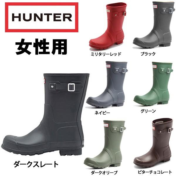 ハンター オリジナル ショート 女性用 HUNTER ORI...