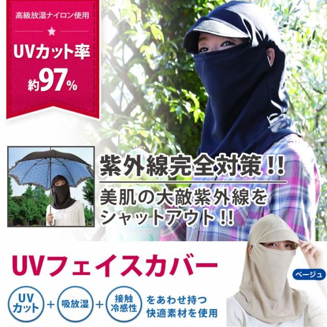 メール便送料無料 UVフェイスカバー UV対策 UVカット 紫外線 カット 対策 日焼け防止 日焼け対策 日除け ネックカバ