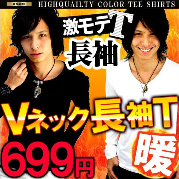 ★長袖 Tシャツ Vネック+深V インナー トップス ...
