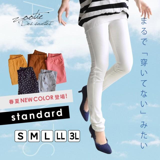 【特別送料無料!】zootie|パンツ S/M/L/LL/3L ...