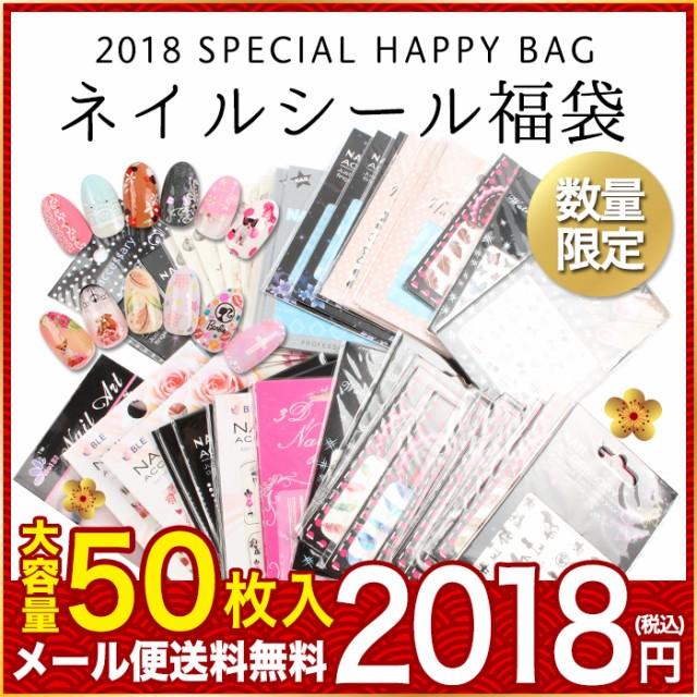【メール便送料無料】★福袋 ネイルシール50枚入...