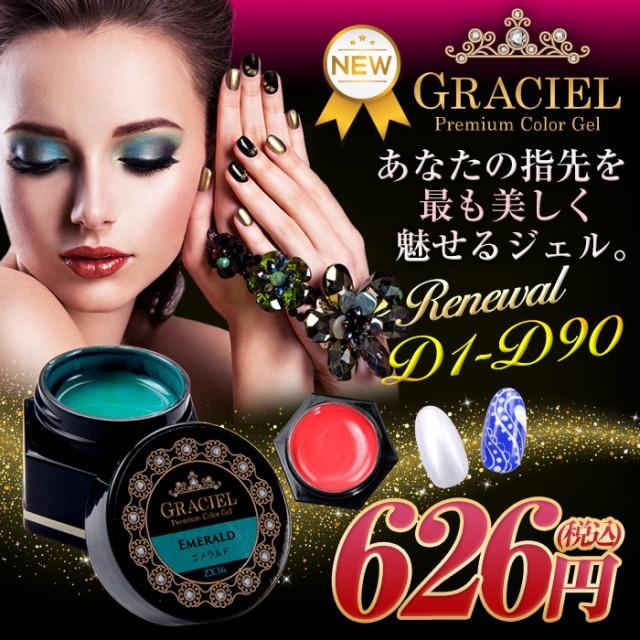 【宅配便】GRACIELカラージェル【D1-D90】発色が...