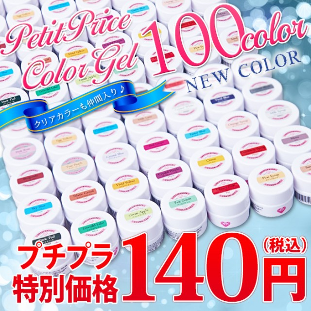 【メール便可】新色プチプラカラージェル【C101-C...