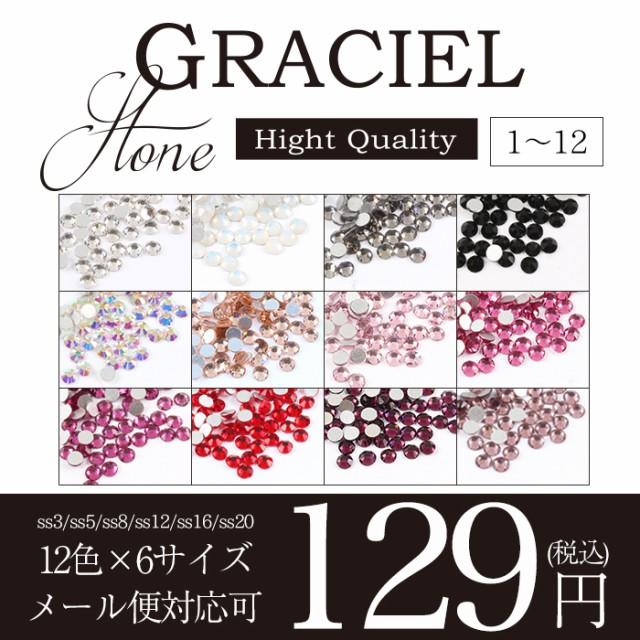 【メール便可】GRACIEL STONE 【1】〜【12】[ガ...