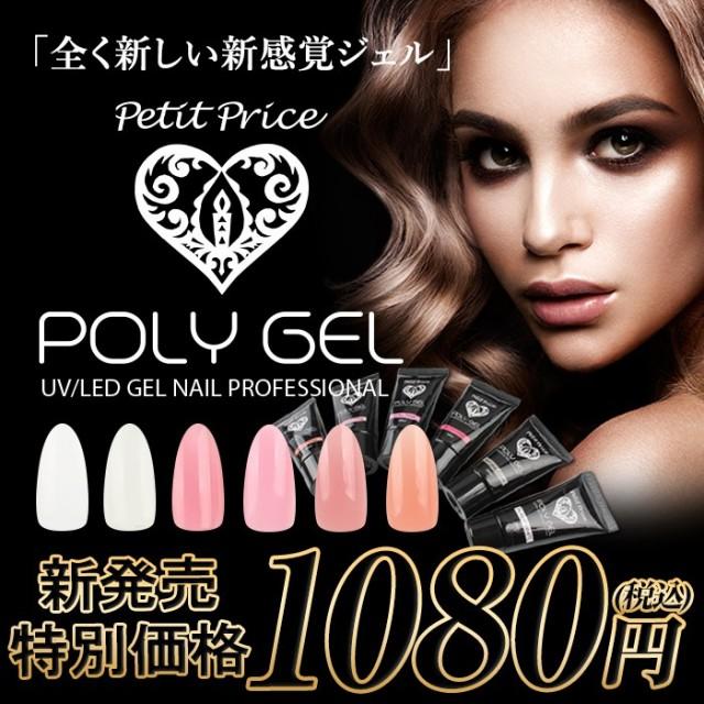 【メール便可】POLY GEL[ポリジェル ジェルネイ...