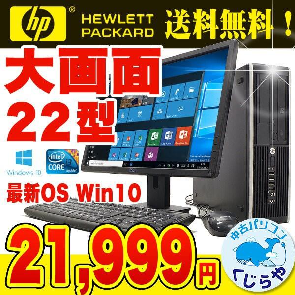 デスクトップパソコン 中古 HP COMPAQ Pro 6300 C...